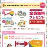 資料請求|幼児向け英語教材「Worldwide Kids(ワールドワイドキッズ)」