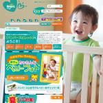 【赤ちゃんの健康と成長をサポートする、紙おむつのパンパース公式サイト】
