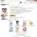 Amazonファミリー_ パパ・ママ・妊婦さんのための会員サービス