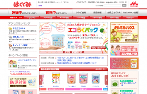 ブランドサイト一覧とサンプル ... : 赤ちゃん ミルク サンプル : すべての講義