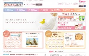 妊婦・ママを応援!和光堂「わこちゃんカフェ」|粉ミルク、離乳食など子育て情報満載