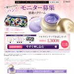 Jino|味の素(株)のアミノ酸スキンケアba