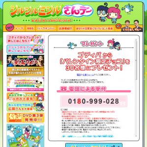 テレビ朝日|シルシルミシルさんデー20130203