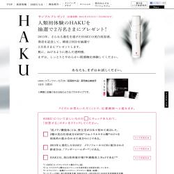 サンプルプレゼント I HAKU I 資生堂