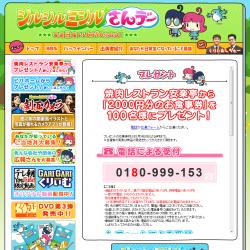 テレビ朝日|シルシルミシルさんデー201303171