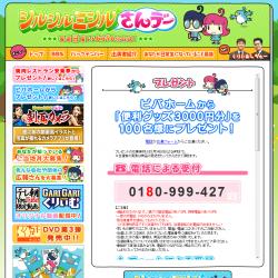 テレビ朝日|シルシルミシルさんデー201303172