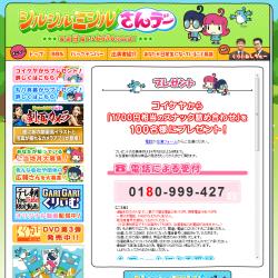 テレビ朝日|シルシルミシルさんデー2010331