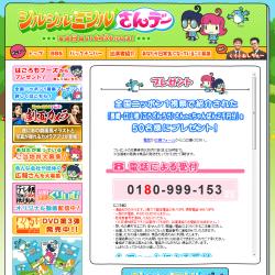 テレビ朝日|シルシルミシルさんデー201305052
