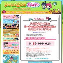 テレビ朝日|シルシルミシルさんデー20130505