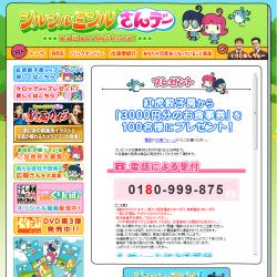 テレビ朝日|シルシルミシルさんデー201305121