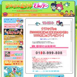 テレビ朝日 シルシルミシルさんデー201305122