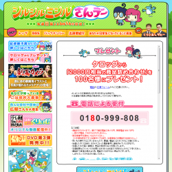 テレビ朝日|シルシルミシルさんデー201305122