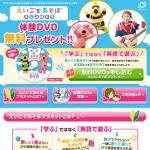 えいごであそぼプラネット 体験DVD無料プレゼント!!