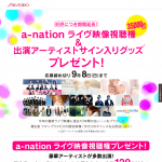 a-nationライブ映像視聴権プレゼント|ワタシプラス/資生堂