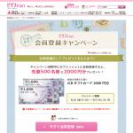 ゼクシィnet会員登録キャンペーン2|ゼクシィnet