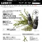新規ご登録の方にスポットトリートメント『艶肌ドロップ』プレゼント - LUSH ONLINE