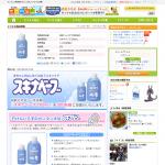 モラえる!持田ヘルスケア株式会社「スキナベーブ 200mL」