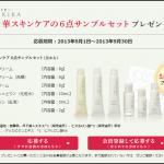 つき華 ようこそ つき華村へ!/日本メナード化粧品株式会社