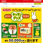 フジパン株式会社 I キャンペーン情報