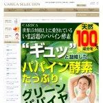 ココナッツオイル グリーンパパイヤパウダー Carica selection 【カリカセレクション】 _ 無料サンプル グリーンパパイヤパウダー