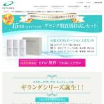 【無料】化粧品トライアルセット_ドクターデヴィアス化粧品ネットレーベル