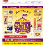 山崎製パン I 2014年 秋のおいしいキャンペーン