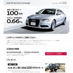 Audi A6 Test Drive Campaign │ Audi Japan
