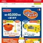 フジパン株式会社 I キャンペーン情報2015